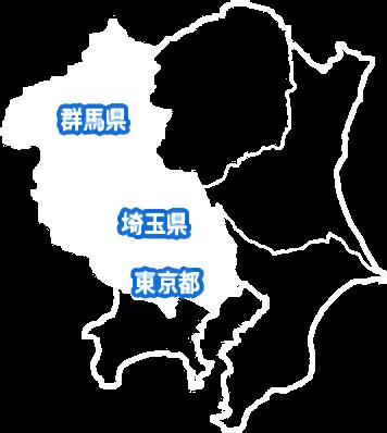 東京都、埼玉県、群馬県の水トラブルお任せください。