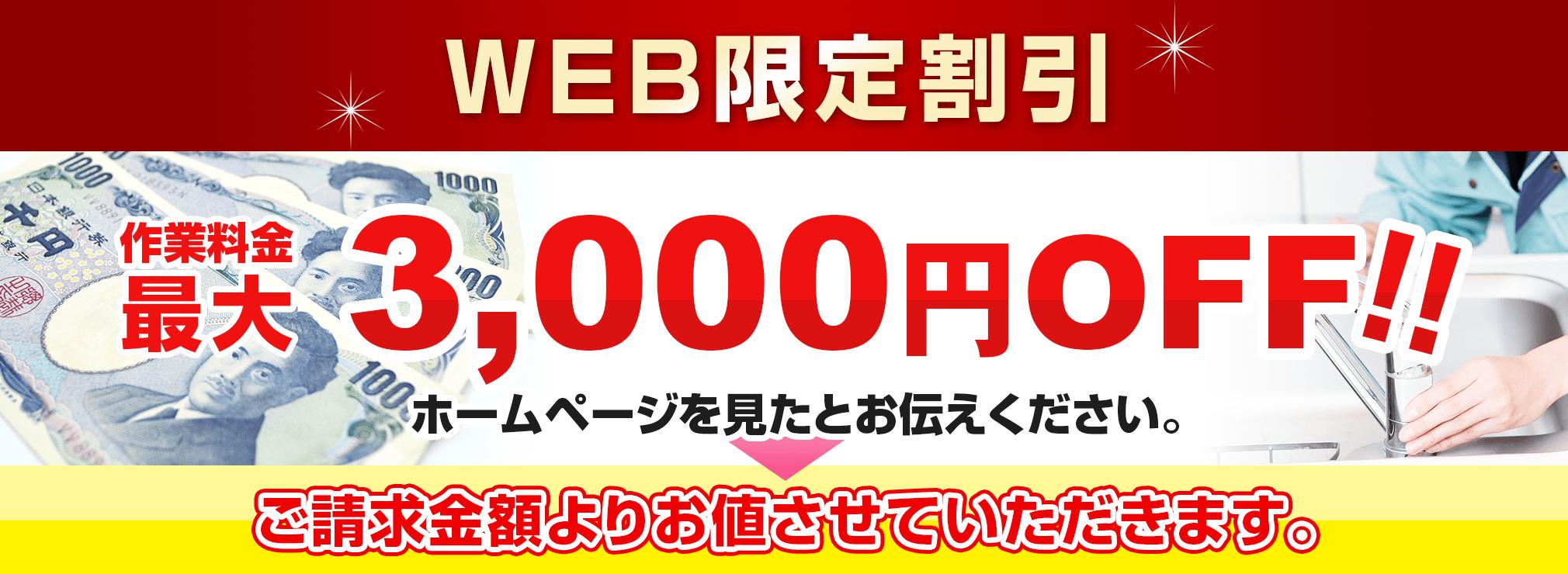 ホームページを見た!で3,000円OFF!