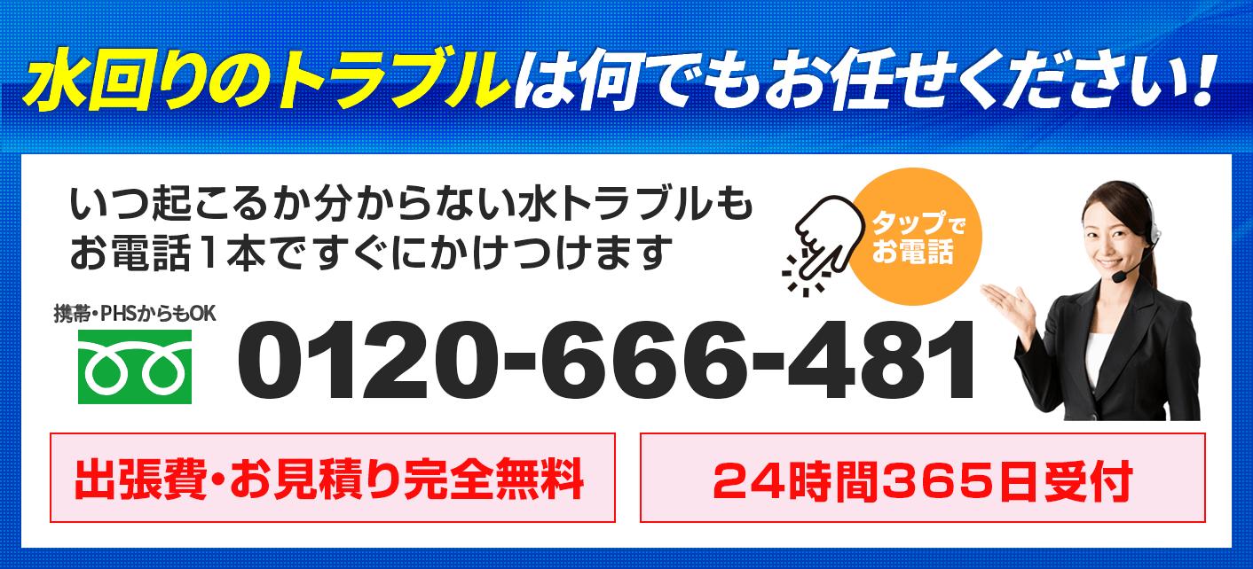 いつ起こるか分からない水トラブルもお電話1本ですぐにかけつけます フリーダイヤル:0120-666-481
